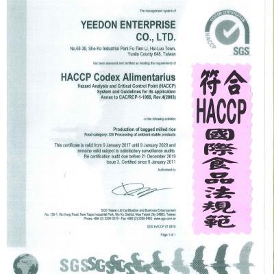 符合HACCP國際食品安全衛生規範