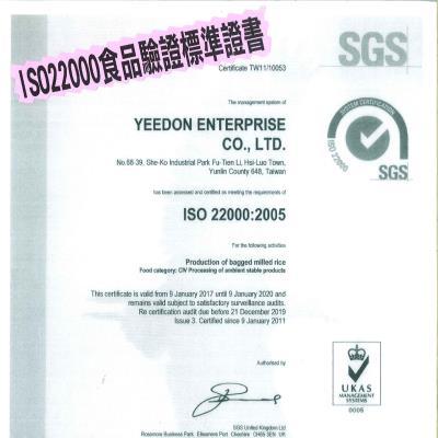 通過ISO22000食品驗證標準