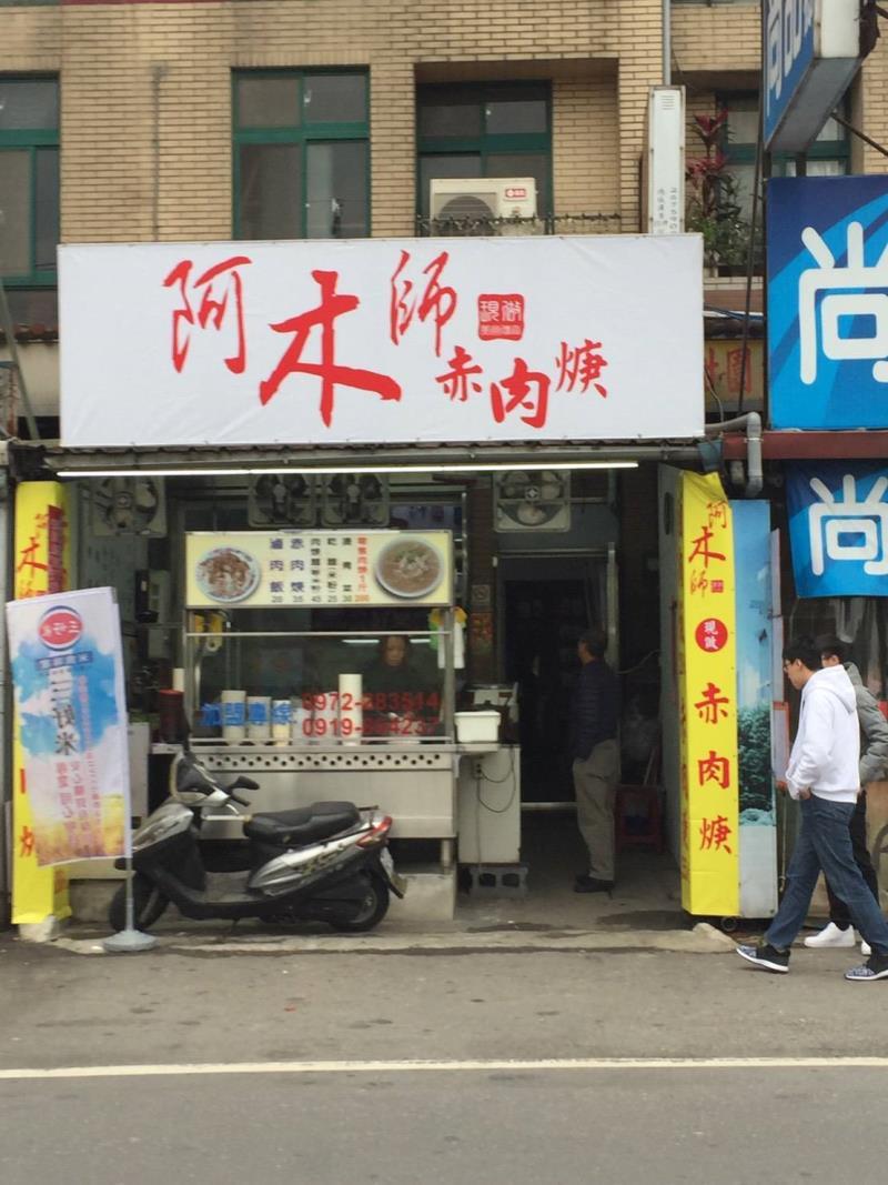 阿木師現做赤肉焿-柑園店