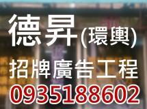 德昇廣告工程