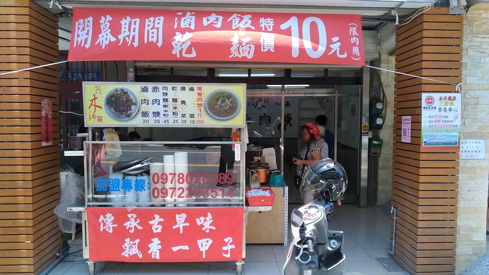 阿木師現做赤肉焿 竹南店