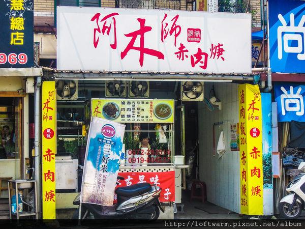 阿木師現做赤肉焿 柑園店