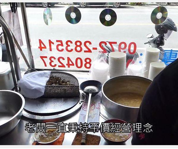 阿木師現做赤肉焿 影片